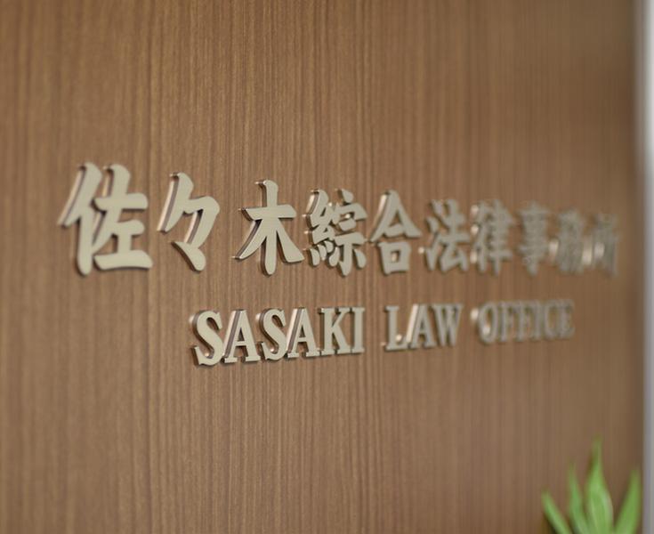 佐々木綜合法律事務所